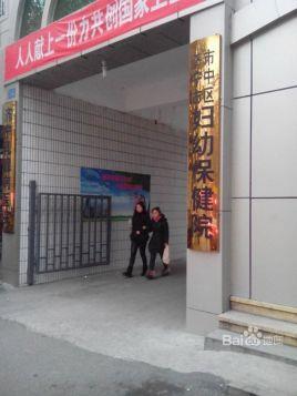 济宁市市中区妇幼保健院