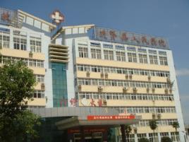 进贤县人民医院
