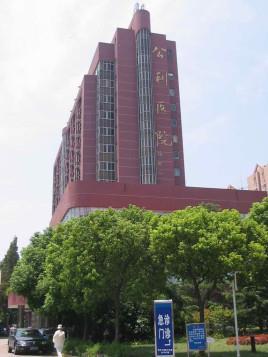 上海市浦东新区公利医院