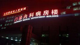 荣成市人民医院