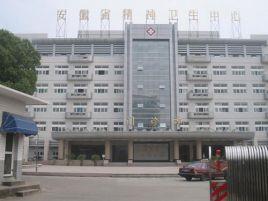 安徽省精神卫生防治中心