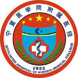 宁夏医学院附属医院