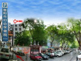 惠州市惠阳区妇幼保健院