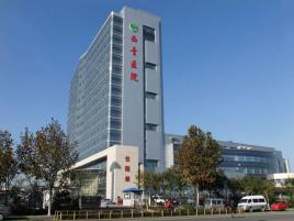 天津市西青医院