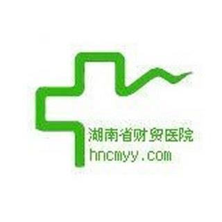 湖南省财贸医院