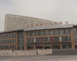 太仓市第一人民医院