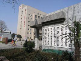 陕西省纺织医院