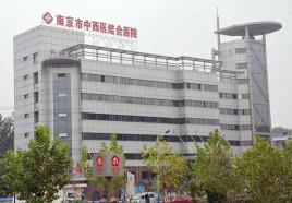 南京中西医结合医院