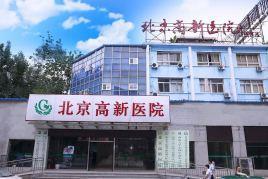 北京高新医院