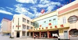济宁市中西医结合医院
