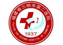 三明市第二医院