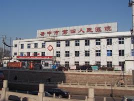 晋中市第四人民医院