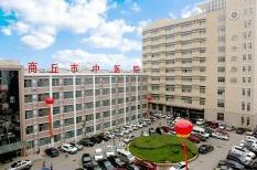 商丘市中医院