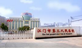 江门市第三人民医院
