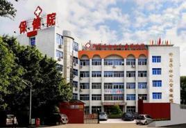 潮州市湘桥区妇幼保健院