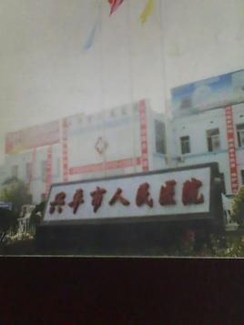 兴平市人民医院