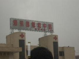 泗洪县人民医院