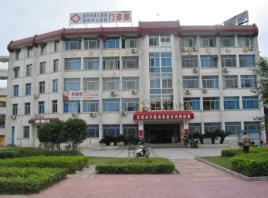 福州第八医院