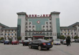 鹤壁市第一人民医院
