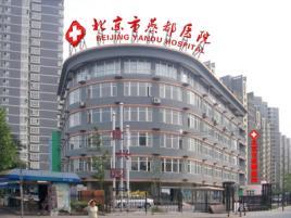 北京燕都医院