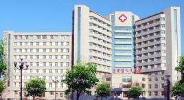 兴安盟人民医院
