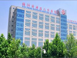 临沂市第三人民医院