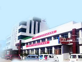 原平市第一人民医院
