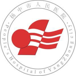 扬中市人民医院