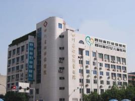 成都市妇幼保健院