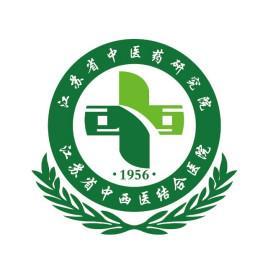 江苏省中医药研究院