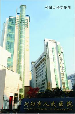 浏阳市人民医院