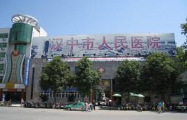 汉中市人民医院