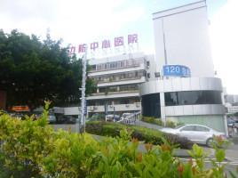 广东省公安边防总医院