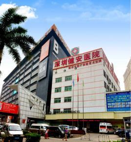 深圳健安医院