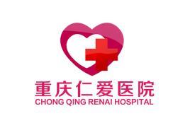 重庆仁爱医院