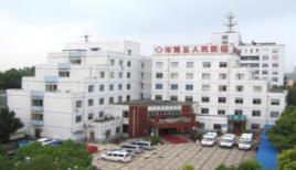 平顶山市第五人民医院