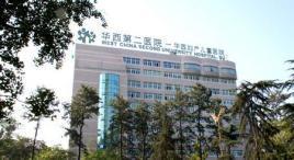 华西妇产儿童医院