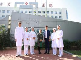 黑龙江省电力医院