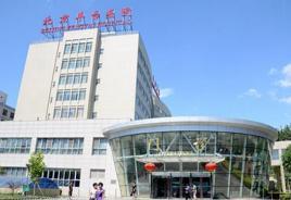 北京大学第一医院丰台医院