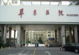 复旦大学附属华东医院