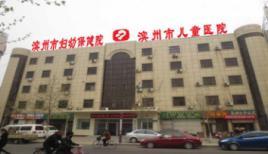 滨州市妇幼保健院