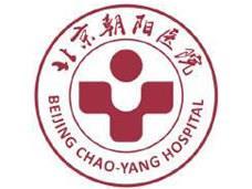 北京朝阳医院京西院区