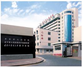 丹东市人民医院