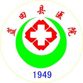 蓝田县医院