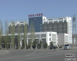 阳高县人民医院