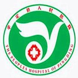 平定县人民医院
