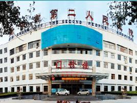 晋中市第二人民医院