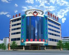 新疆生产建设兵团第二师焉耆医院