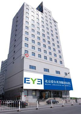 北京英智眼科医院