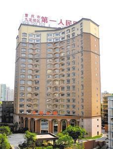 重庆市九龙坡区第一人民医院